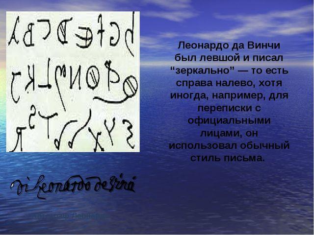"""Леонардо да Винчи был левшой и писал """"зеркально"""" — то есть справа налево, хот..."""