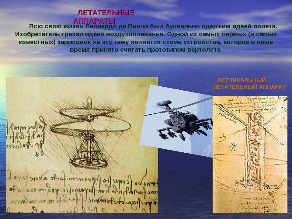 Всю свою жизнь Леонардо да Винчи был буквально одержим идеей полета. Изобрет...
