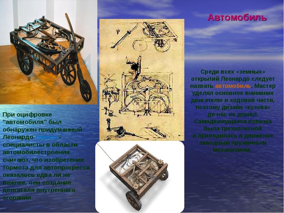 """Автомобиль При оцифровке """"автомобиля"""" был обнаружен придуманный Леонардо торм..."""