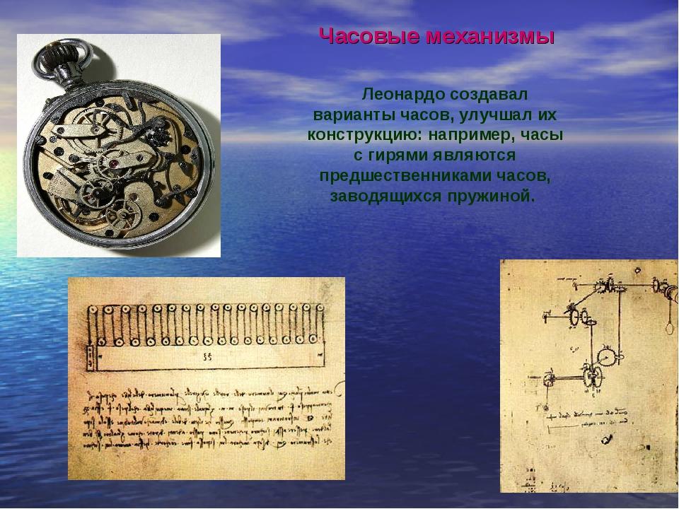 Часовые механизмы Леонардо создавал варианты часов, улучшал их конструкцию: н...