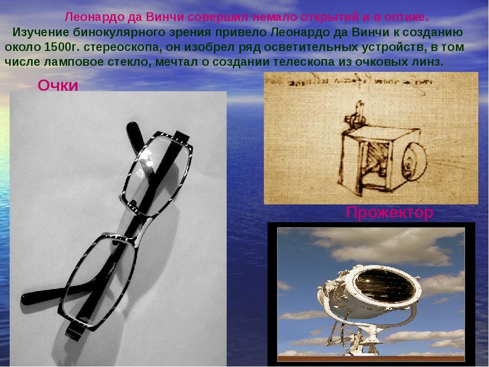 Очки Прожектор Изучение бинокулярного зрения привело Леонардо да Винчи к созд...