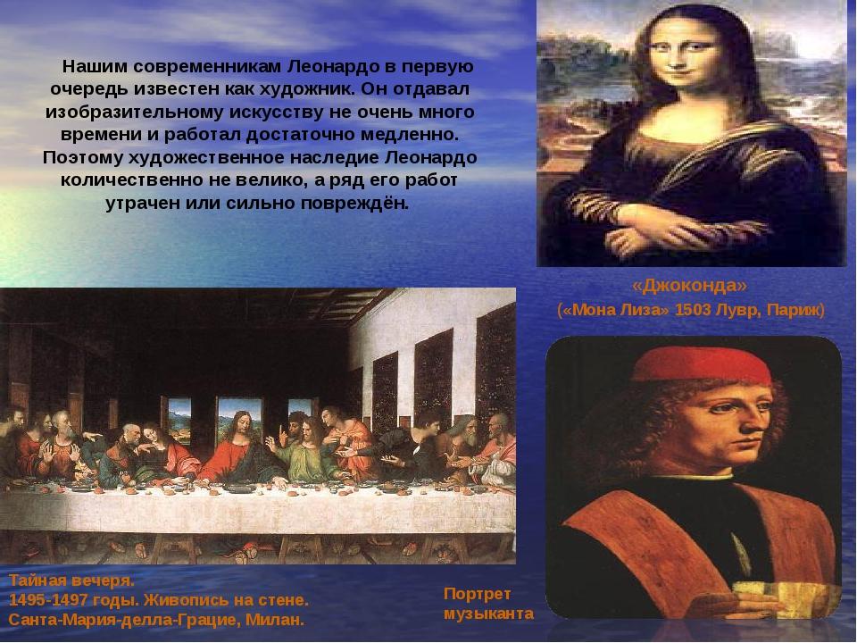 Тайная вечеря. 1495-1497 годы. Живопись на стене. Санта-Мария-делла-Грацие, М...