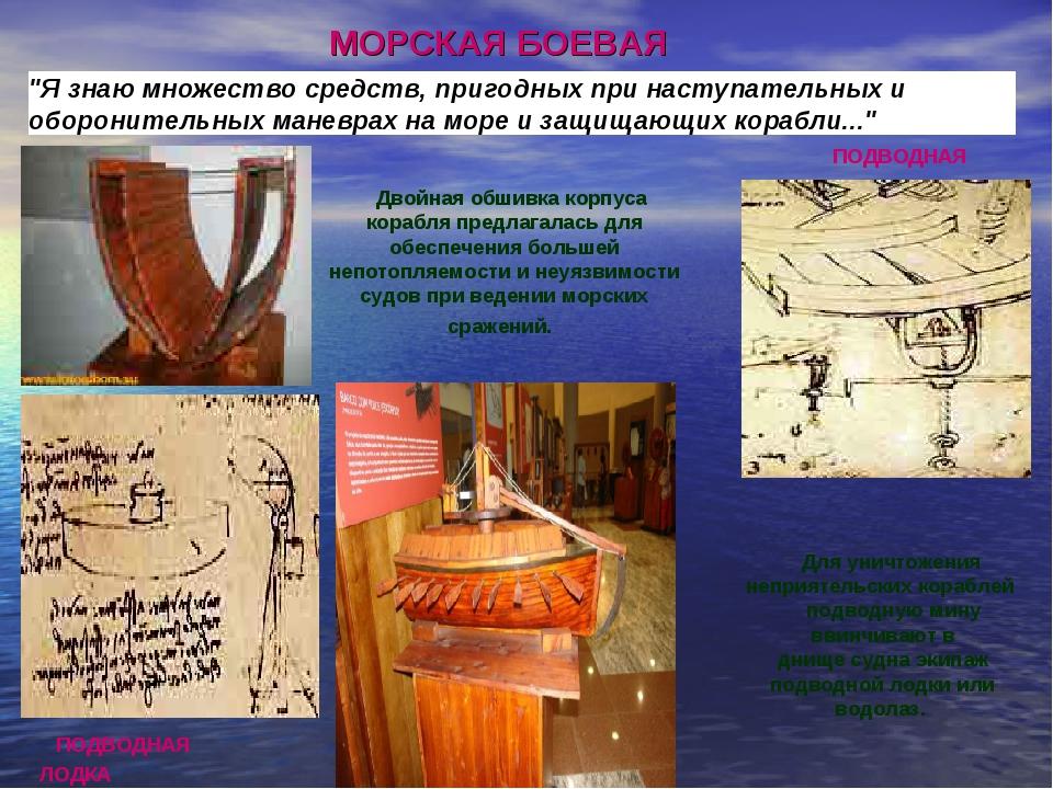 МОРСКАЯ БОЕВАЯ ТЕХНИКА Двойная обшивкакорпуса корабля предлагалась для обес...