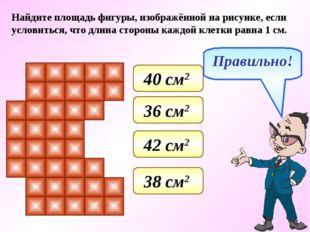Найдите площадь фигуры, изображённой на рисунке, если условиться, что длина с