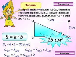 Задача. Начертите прямоугольник АВСD, соедините отрезком вершины А и С. Найди