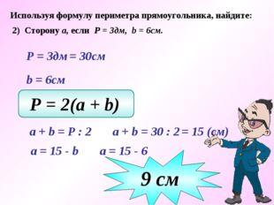 Используя формулу периметра прямоугольника, найдите: 2) Сторону а, если Р = 3