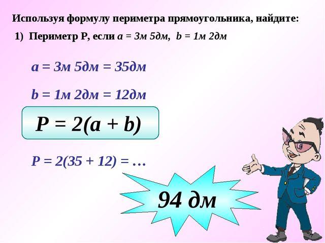 Используя формулу периметра прямоугольника, найдите: 1) Периметр Р, если а =...