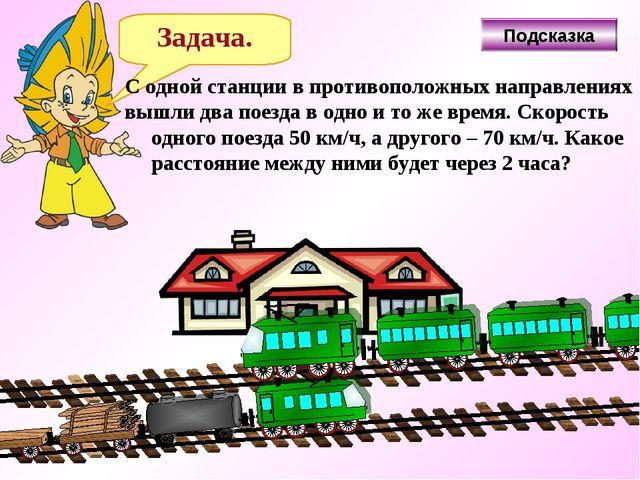 Задача. С одной станции в противоположных направлениях вышли два поезда в одн...