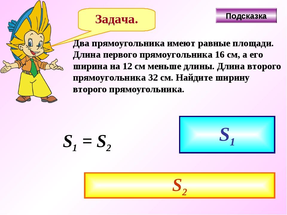 Задача. Два прямоугольника имеют равные площади. Длина первого прямоугольника...