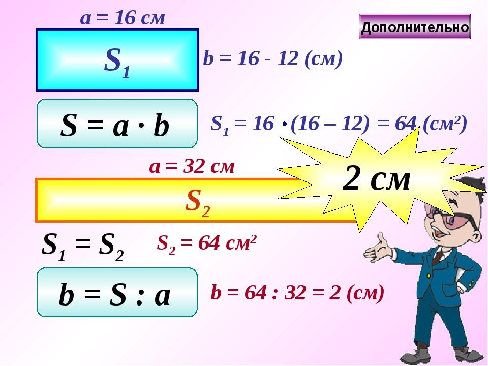 S1 a = 16 см b = 16 - 12 (см) S = a ∙ b = 64 (см2) S2 a = 32 см S1 = S2 S2 =...