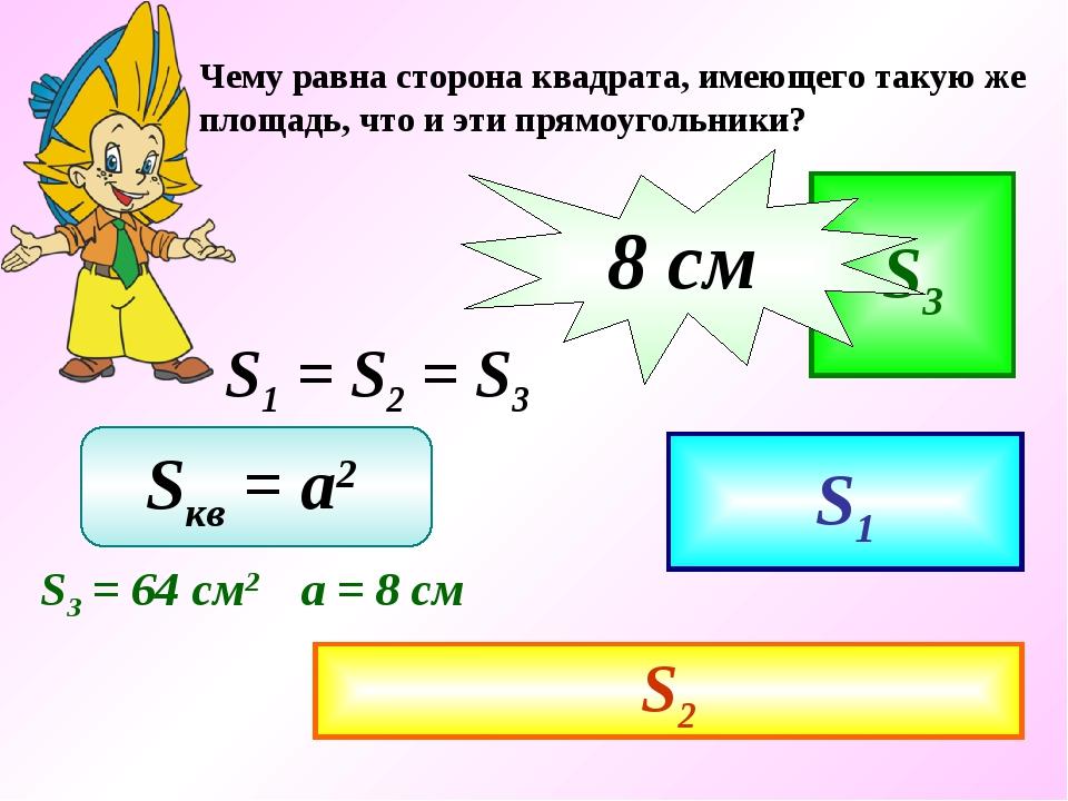 Чему равна сторона квадрата, имеющего такую же площадь, что и эти прямоугольн...