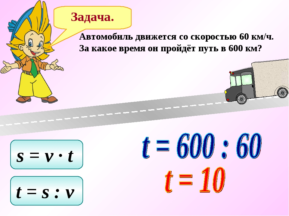 Задача. Автомобиль движется со скоростью 60 км/ч. За какое время он пройдёт п...