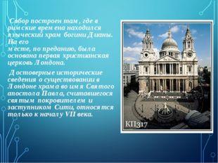 Собор построен там, где в римские времена находился языческий храм богини Ди