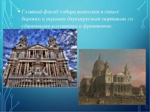 Главный фасад собора выполнен в стиле барокко и украшен двухъярусным портиком