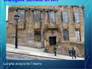 Glasgow School of Art Школа искусств Глазго