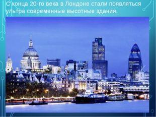 С конца 20-го века в Лондоне стали появляться ультра современные высотные зда