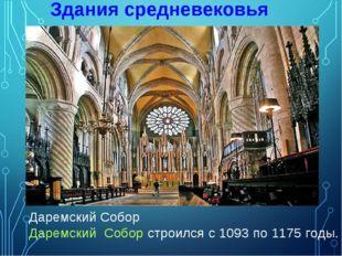 Здания средневековья Даремский Собор Даремский Собор строился с 1093 по 117