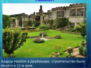 Haddon Хэддон Haddon в Дербишире, строительство было Начато в 12-м веке.