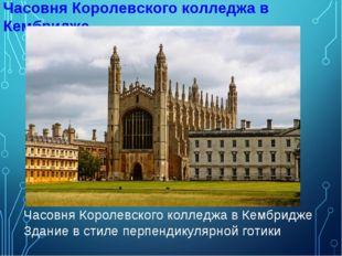 Часовня Королевского колледжа в Кембридже Часовня Королевского колледжа в Ке