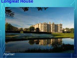 Longleat House Лонглит