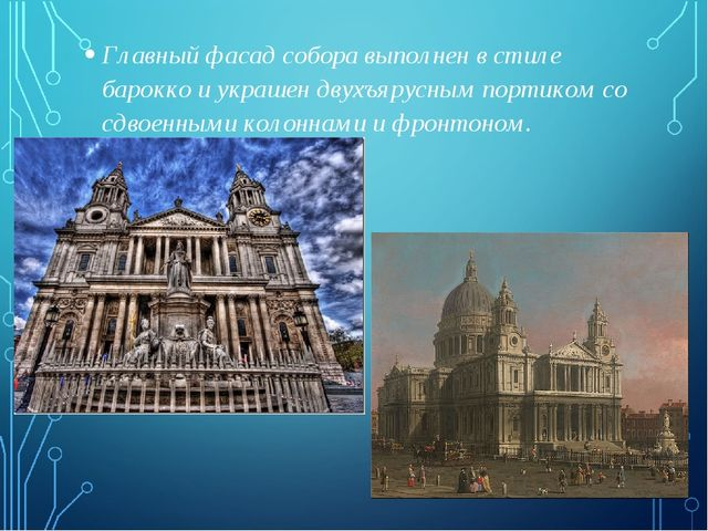 Главный фасад собора выполнен в стиле барокко и украшен двухъярусным портиком...