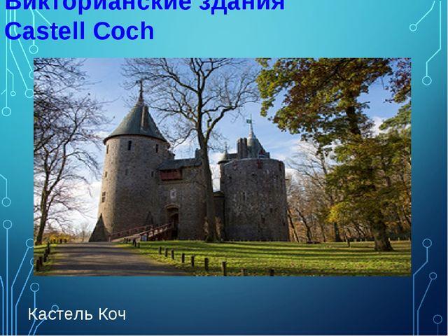 Викторианские здания Castell Coch Кастель Коч