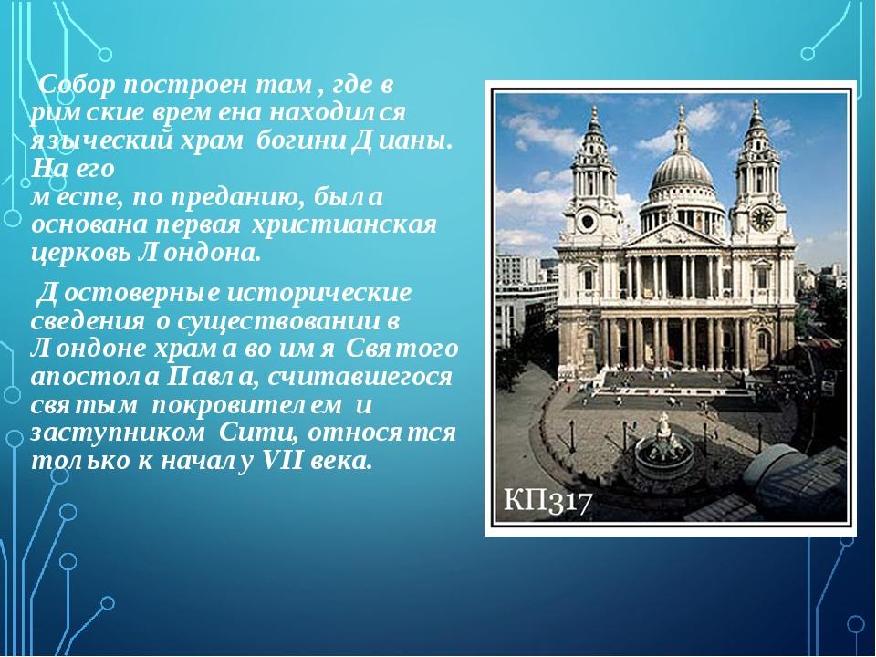 Собор построен там, где в римские времена находился языческий храм богини Ди...