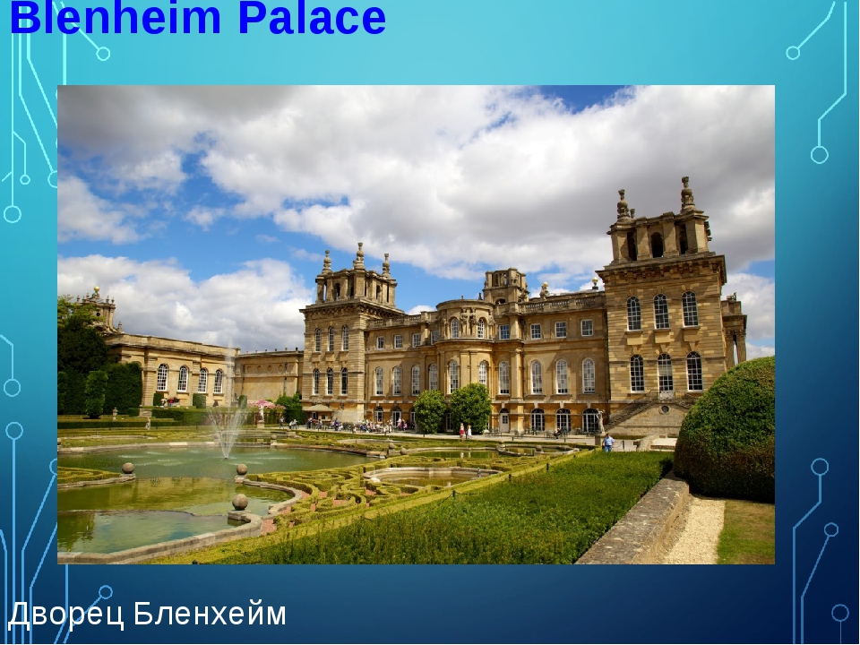 Blenheim Palace Дворец Бленхейм