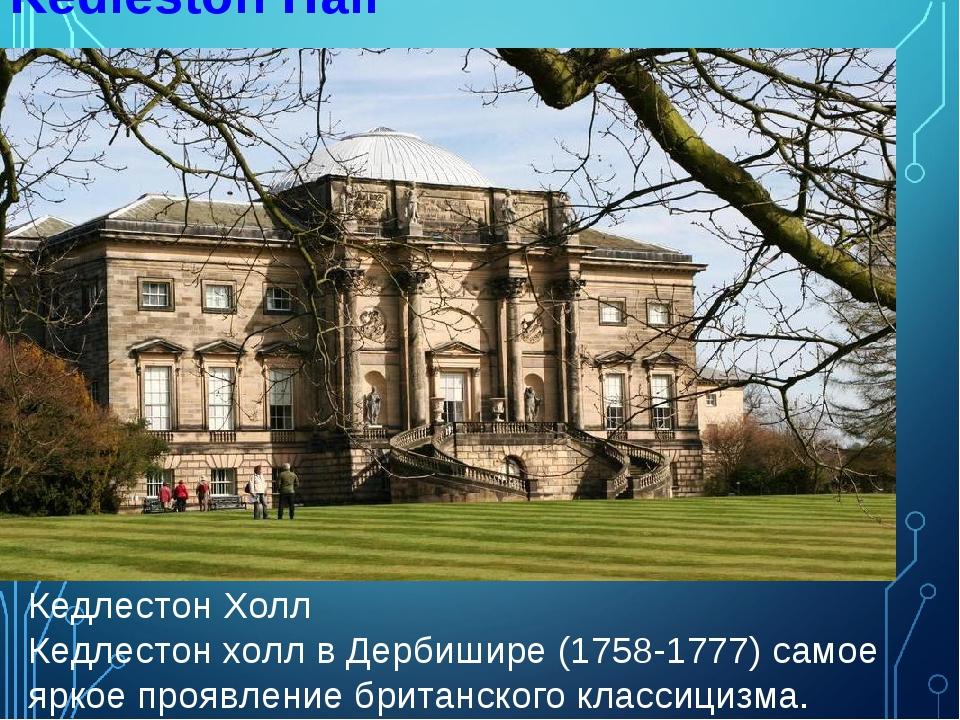 Kedleston Hall Кедлестон Холл Кедлестон холл в Дербишире (1758-1777) самое яр...