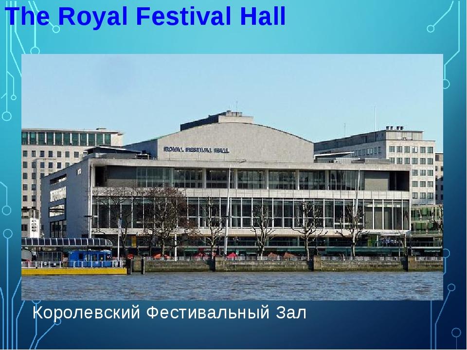 The Royal Festival Hall Королевский Фестивальный Зал