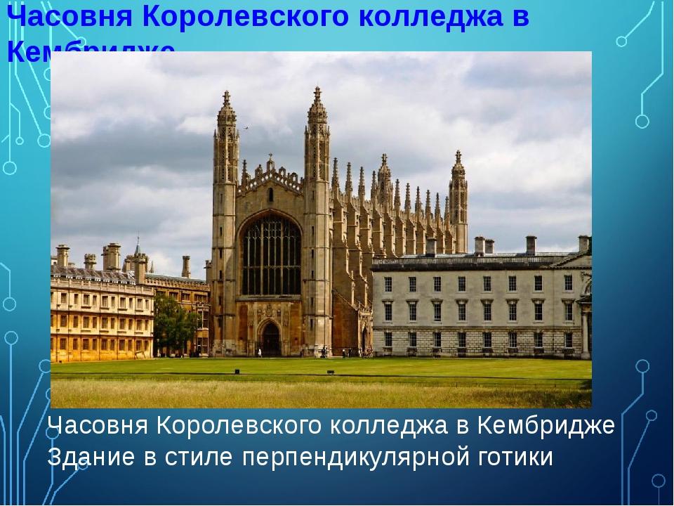 Часовня Королевского колледжа в Кембридже Часовня Королевского колледжа в Ке...