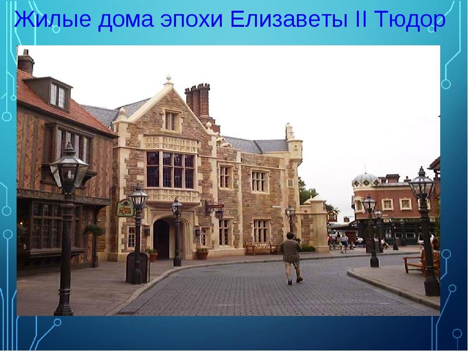 Жилые дома эпохи Елизаветы II Тюдор