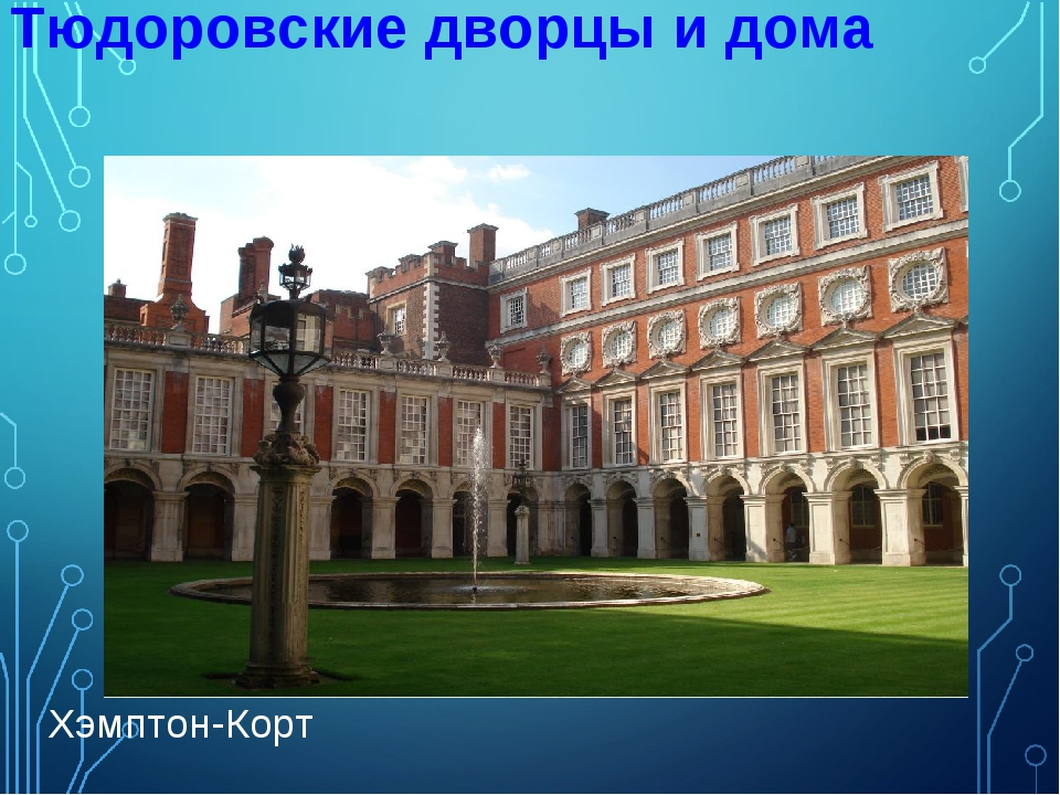 Тюдоровские дворцы и дома Хэмптон-Корт