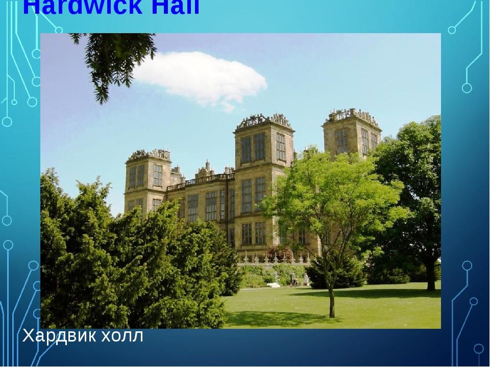 Hardwick Hall Хардвик холл