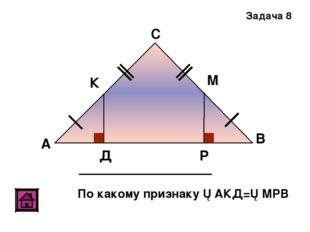А В С Д Задача 8 К М Р