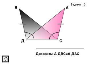 Доказать: Δ ДВС=Δ ДАС Задача 10