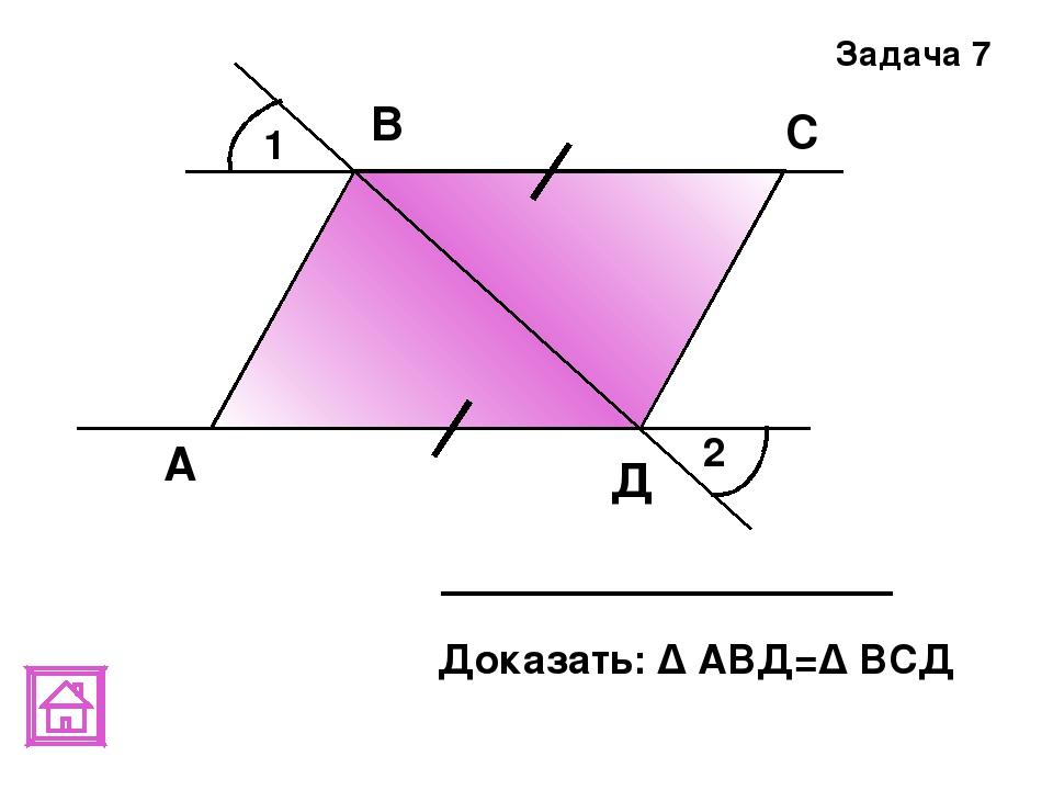 1 2 А В С Д Задача 7