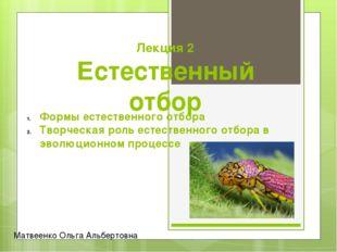Лекция 2 Естественный отбор Формы естественного отбора Творческая роль естес