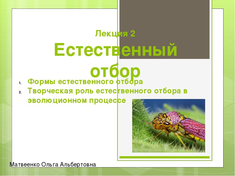 Лекция 2 Естественный отбор Формы естественного отбора Творческая роль естес...