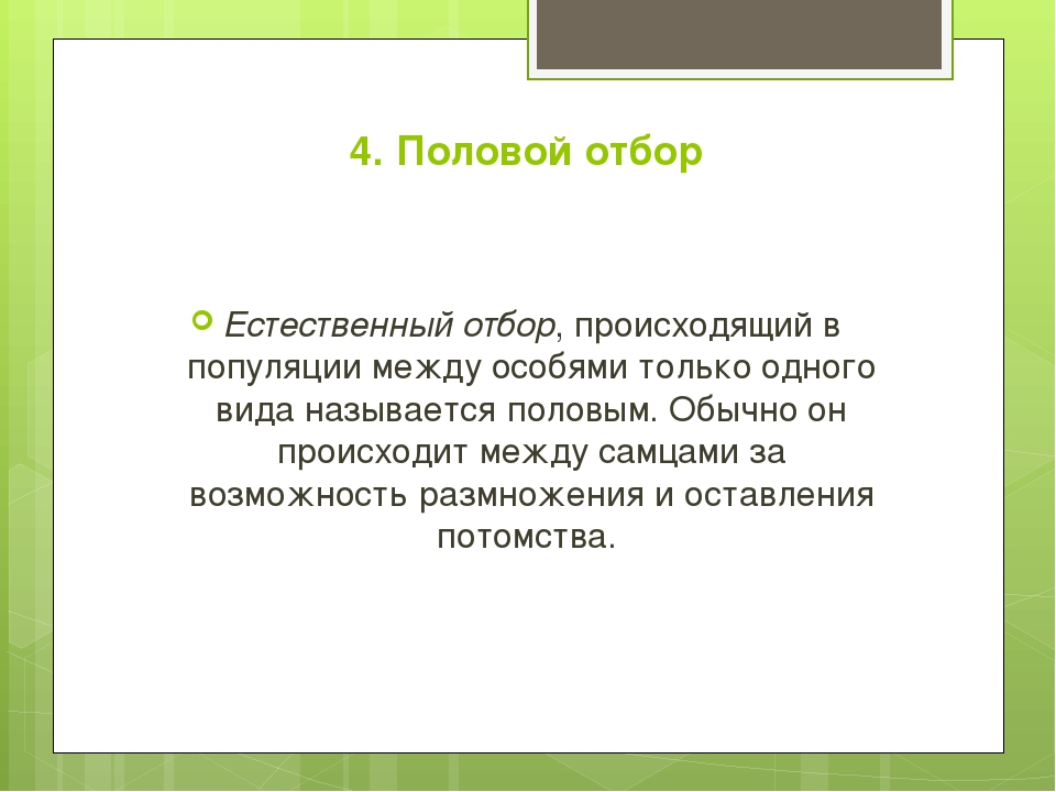 4. Половой отбор Естественный отбор, происходящий в популяции между особями т...