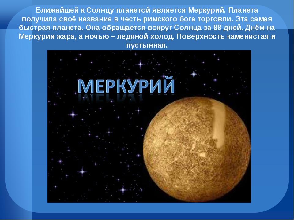 Ближайшей к Солнцу планетой является Меркурий. Планета получила своё название...