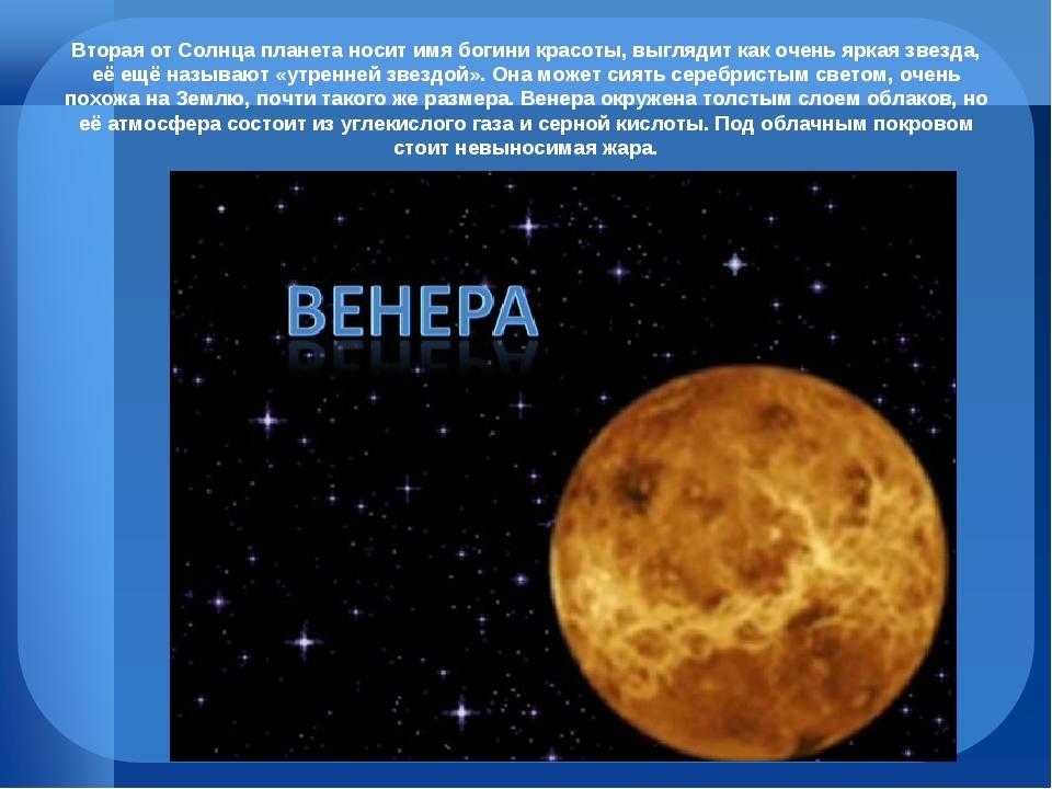 Вторая от Солнца планета носит имя богини красоты, выглядит как очень яркая з...