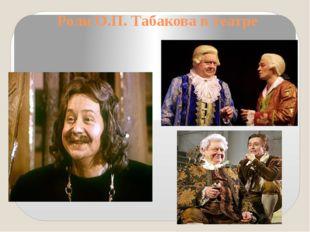 Роли О.П. Табакова в театре
