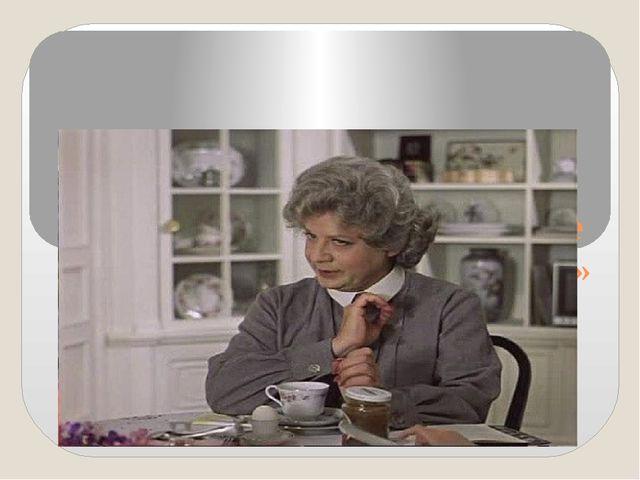 Роли Миссис Эндрю в фильме «Мэри Поппинс, до свидания!»