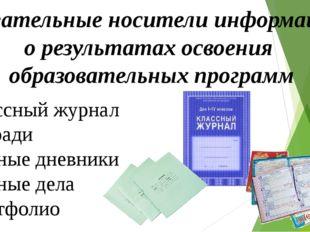 Обязательные носители информации о результатах освоения образовательных прогр