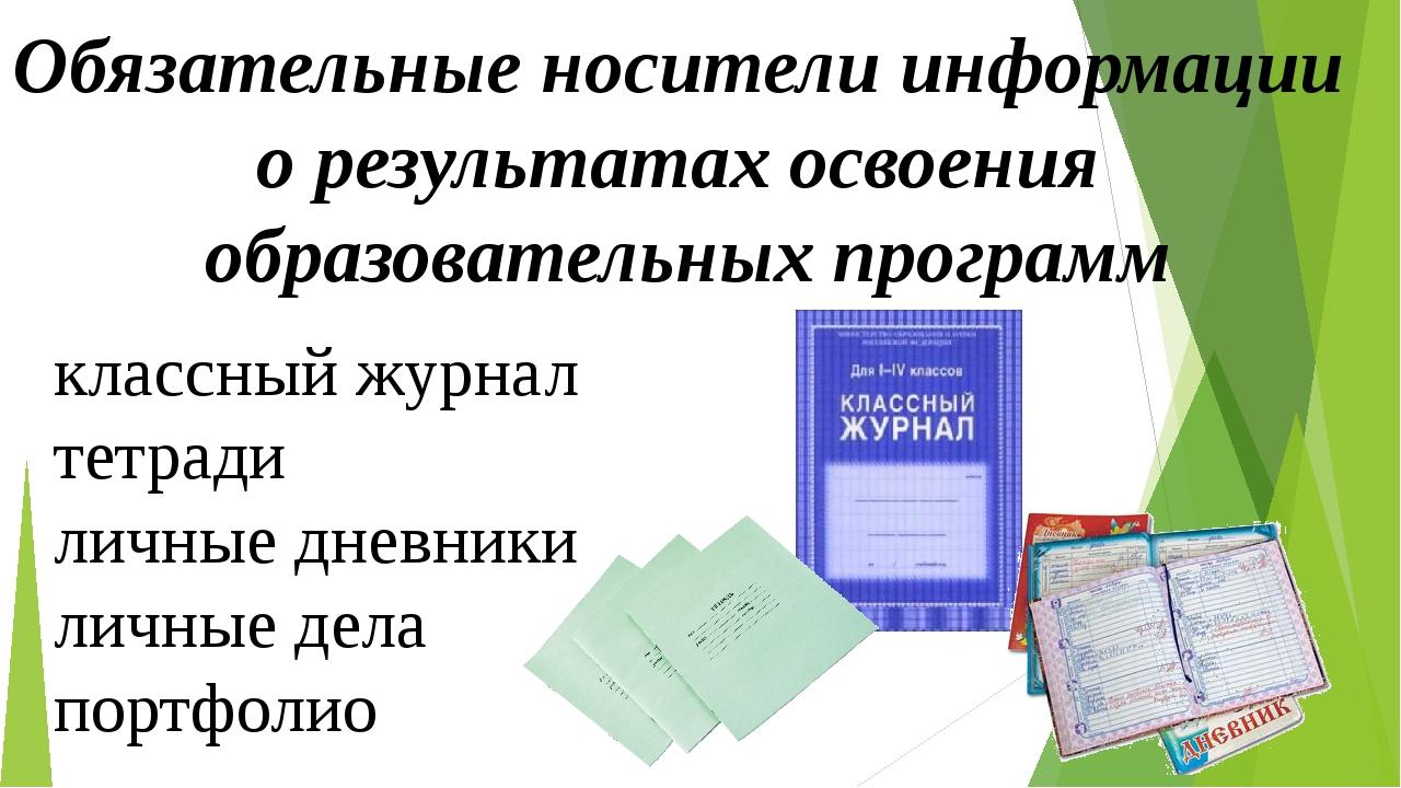 Обязательные носители информации о результатах освоения образовательных прогр...