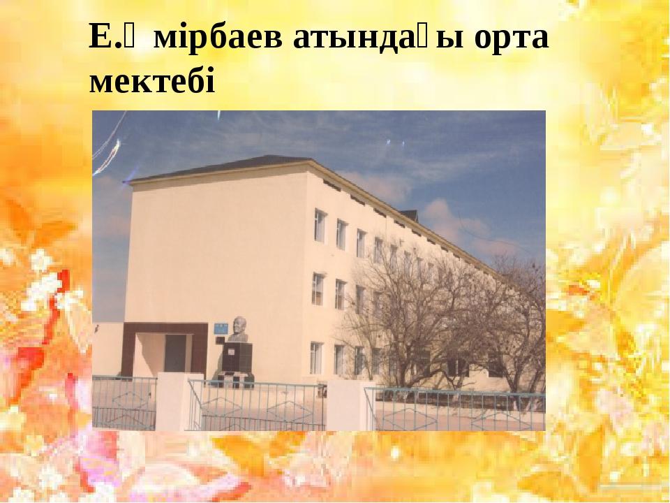 Е.Өмірбаев атындағы орта мектебі