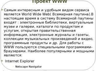 Проект WWW Самым интересным и удобным видом сервиса является World Wide Web(