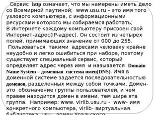 Сервис http означает, что мы намерены иметь дело со Всемирной паутиной; www.