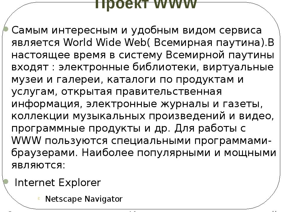 Проект WWW Самым интересным и удобным видом сервиса является World Wide Web(...